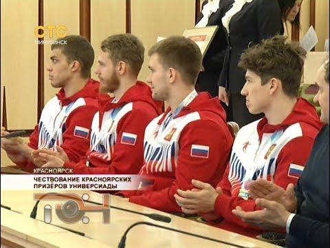 Чествование красноярских призёров Универсиады