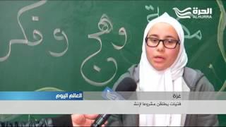 فتيات يطلقن مكتبة... للطلبة ومحبي المطالعة في غزة |