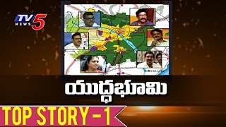 Top Story discussion on Amaravati Land scam