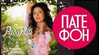 Рада Рай - Радуюсь (2010)