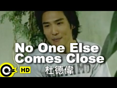 杜德偉-No One Else Comes Close 我是唯一(官方完整版MV)