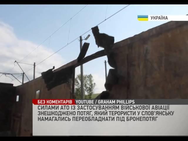 Перші кадри знищеного бронепоїзда у Слов'янську