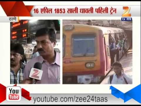ZEE24TAAS : Thane Railway Station Turned 161 Years Old