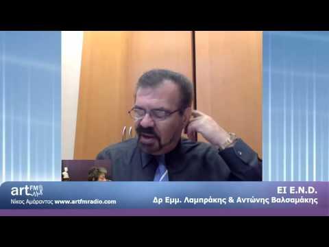 ΕΙ - Ε Ν D. Λαμπράκης, Βαλσαμάκης 16.5.2014 artFM Radio Cyprus