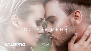 Артём Угляров - Оставь меня Скачать клип, смотреть клип, скачать песню