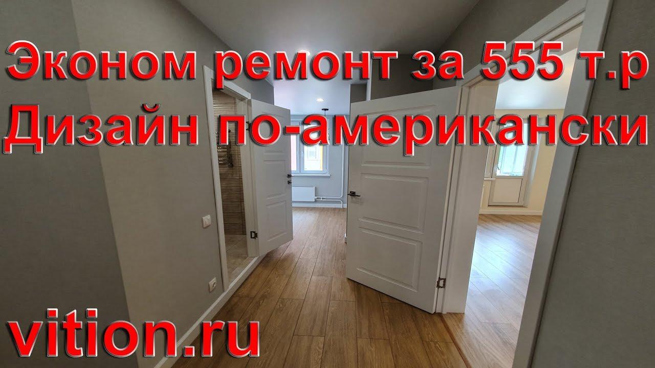 Отделка квартир в новостройке дмитров