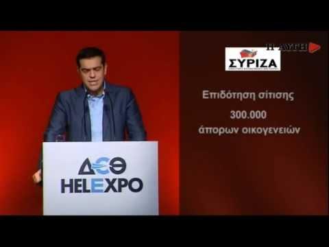 H ομιλία του Αλέξη Τσίπρα στη ΔΕΘ