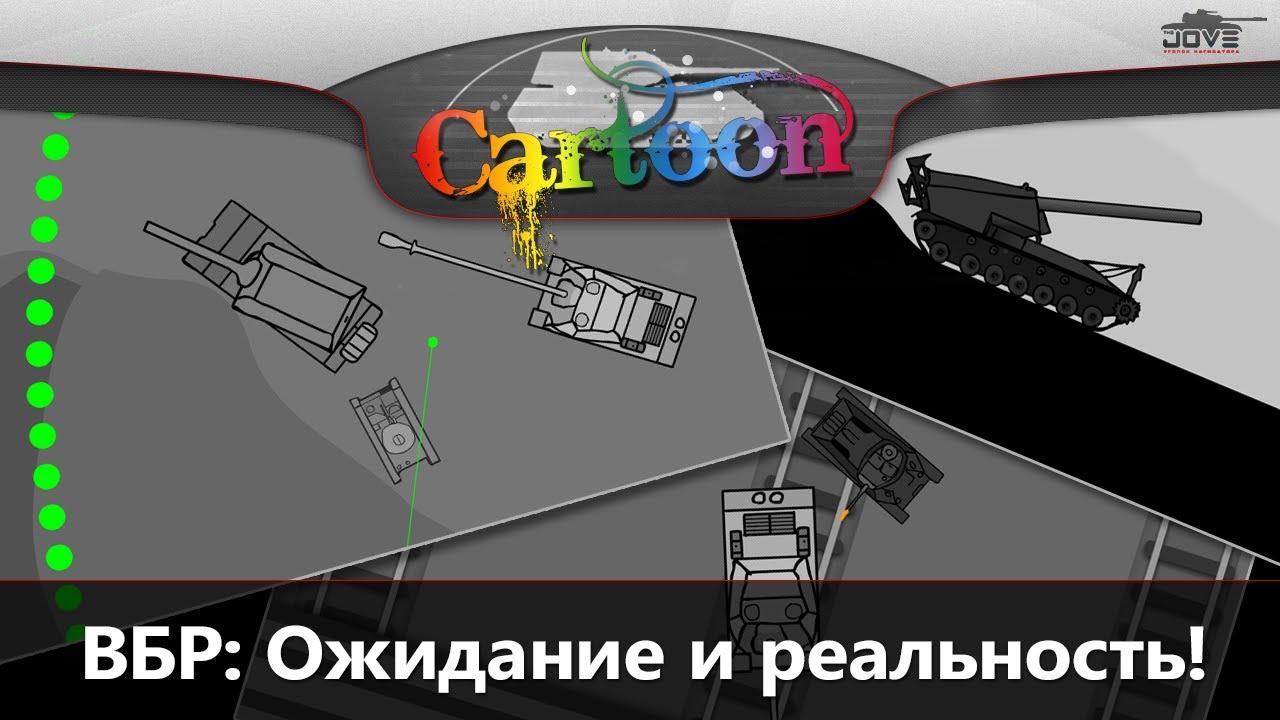 """Мультфильм """"ВБР - ожидание и реальность!"""""""