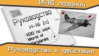 VOD - И-16(п) за минуту