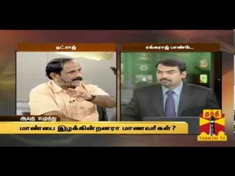 AYUTHA EZHUTHU - Tuticorin murder : Are students loosing their values..? 10.10.2013 Thanthi TV