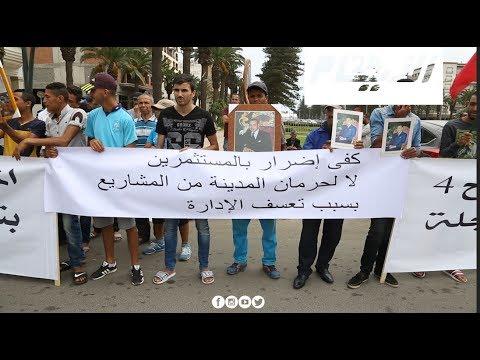 إحتجاج ملاك العقار أمام عمالة المحمدية