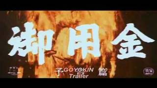 Goyokin (1969) Cinematic Trailer (Incl. Link To Full Movie
