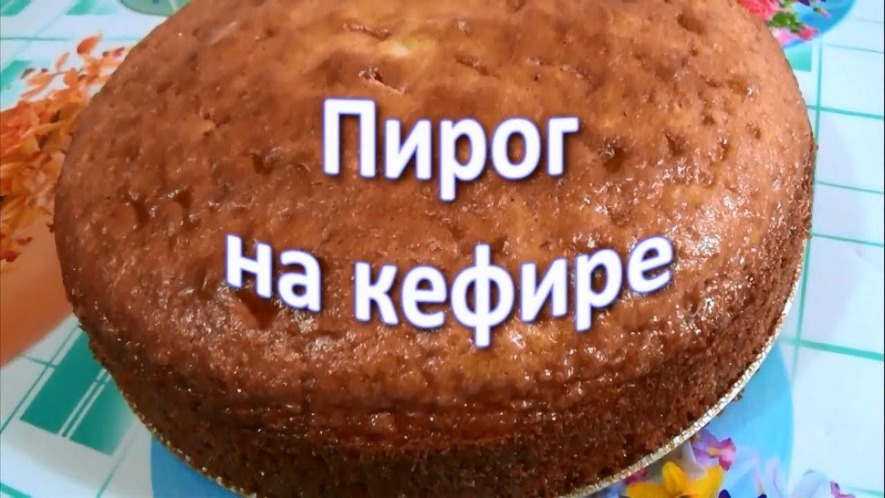 Рецепт пирога с вареньем на кефире