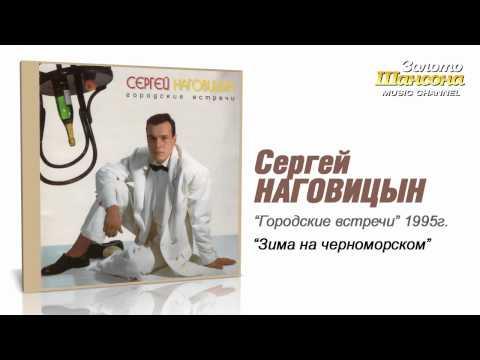 Смотреть клип Сергей Наговицын - Зима на черноморском
