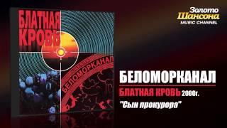 Беломорканал - Сын прокурора