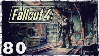 Fallout 4. #80: Капитан Уэс.