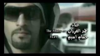 Arabic Hip Hop Rap Music ( The Mistro & Flipp )