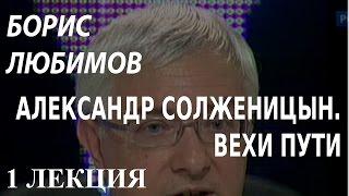 Александр Солженицын. Вехи пути - лекция 1