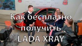 Как бесплатно получить Лада Х рей | LADA XRAY. Видео Лада Клуб.