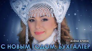 Алена Апина - С Новым годом бухгалтер