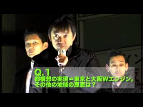 Q1.都構想の実現=東京と大阪Wエンジン。その他の地域の恩恵は?