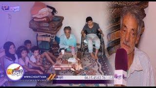 جد مؤثر من وجدة قبل يوم للعيد عائلة تتكون من ستة أفراد تعيش الفقر داخل غرفة واحدة (كراج)   |   حالة خاصة