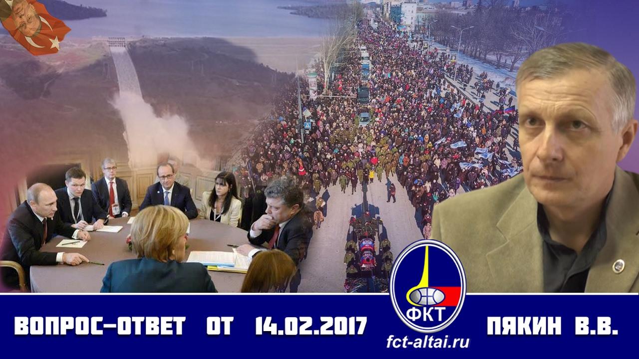 В.В.Пякин - Вопрос-Ответ от 14 февраля 2017г.