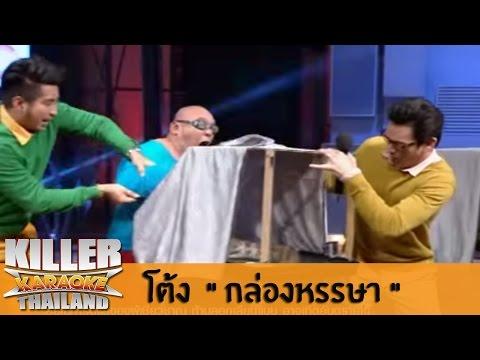 Đố ai hát được - Thái Lan (cực hài)