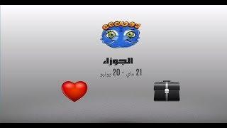 أبراج | أشنو قال زهرك اليوم : 09 غشت 2017 | شوف تيفي | أشنو قال زهرك اليوم