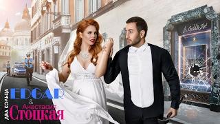 EDGAR и Анастасия Стоцкая - Два Кольца (Live) Скачать клип, смотреть клип, скачать песню