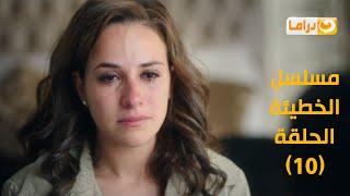 Episode 10 - Al Khate2a Series | الحلقة العاشرة - مسلسل الخطيئة