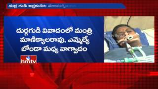 MLA Bonda Uma Vs Min Manikyala Rao - War of Words over Vij'wada Priest Row