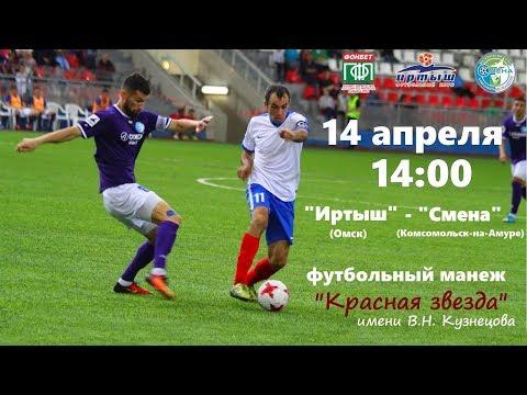 Прямая видеотрансляция матча «Иртыш» - «Смена»