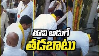 Nara Lokesh Slips Down! - Watch Exclusive..