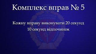 Комплекс вправ №5 ХНУВС