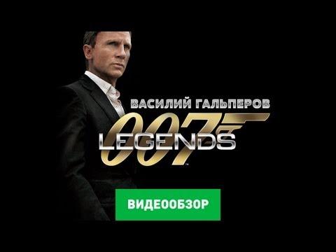 Обзор игры 007 Legends