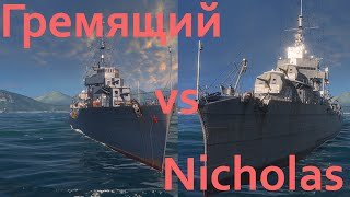 Гремящий vs Nicholas (c вертушки в щи) z1ooo и Alatriste
