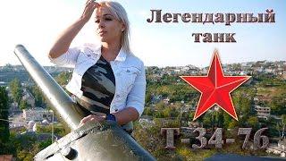 История севастопольского Т-34-76