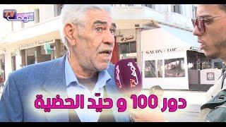 هضرة الزنقة: اضحك مع معنى مصطلح دور 100 و حيّد الحضية مع المغاربة   |   هضرة الزنقة