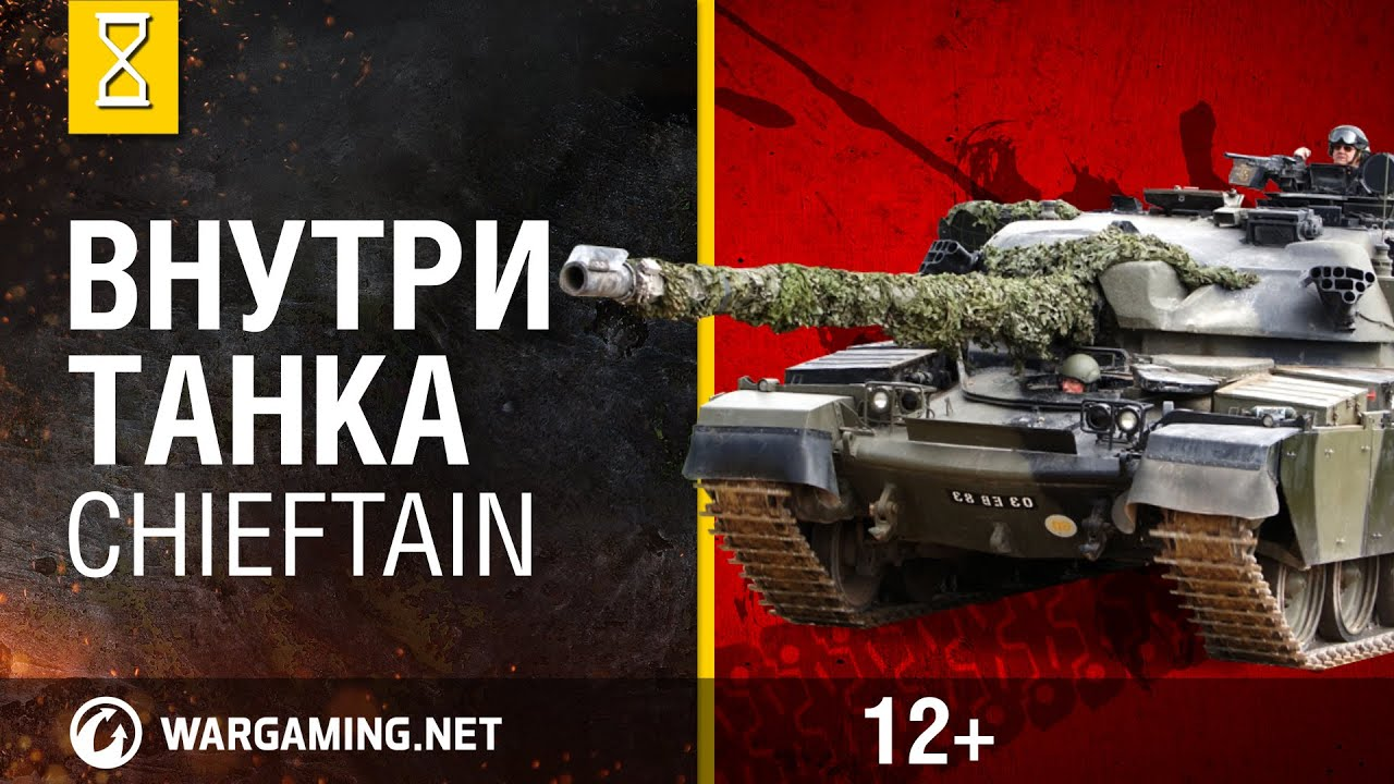 Внутри танка. Chieftain