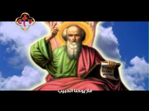 Praise for St. John the Beloved تمجيد ماريوحنا الأنجيلي