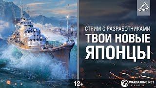 В бой на эсминцах Японии! Стрим с разработчиками