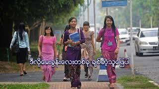 ဘယ္သူကုိခ်စ္မွာလဲ - ဟန္ထူးလြင္