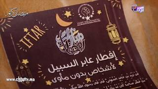مبادرة رائعة في رمضان..إفطارعابر السبيل بوجدة | خارج البلاطو