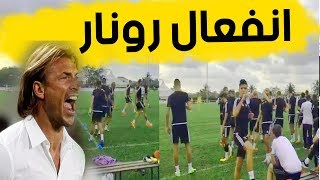 بالفيديو.. شاهد كيف ينفعل رونار في أول حصة تدريبة للمنتخب المغربي في أبيدجان قبل مواجهة ساحل العاج | قنوات أخرى