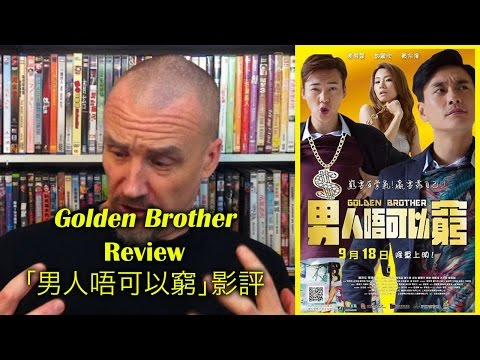 Golden Brother/男人唔可以窮 Movie Review