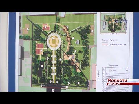 В голосовании за общественные территории в Искитиме  лидируют сквер «Юбилейный» и парк в Южном микрорайоне (подробности)