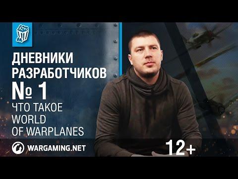 Видеодневники разработчиков World of Warplanes