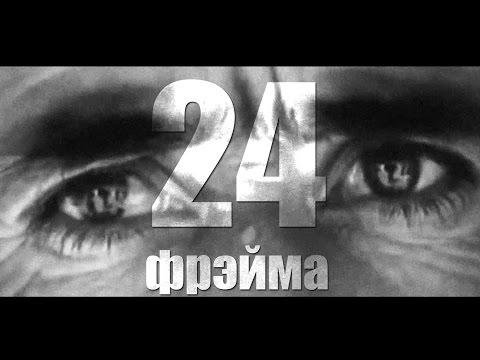 Бурито и Звонкий - 24 фрэйма