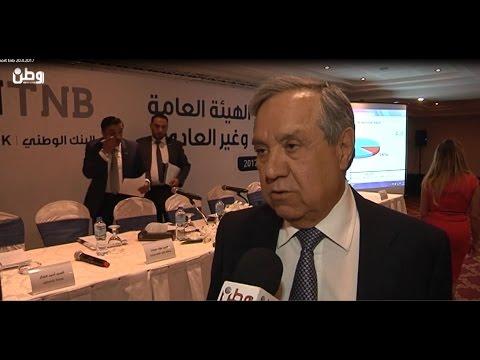 طلال ناصر الدين لوطن : صافي ارباح البنك الوطني  لعام 2016 وصلت 7.5مليون دولار